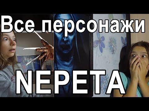 ВСЕ ГЕРОИ NEPETA 4  ЧАСТЬ