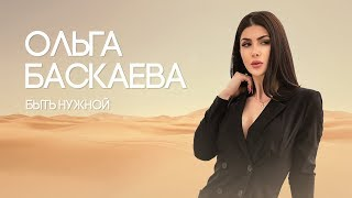 Ольга Баскаева - Быть нужной   Премьера клипа 2018