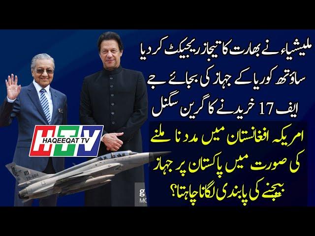 ملائشیا کا انڈین تیجاز کی بجائے پاکستانی جے ایف 17 تھنڈر خریدنے کا فیصلہ