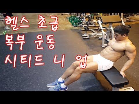 빨래판 복근 만들기 김선광 선수의 시티드 니 업 운동 방법 꿀팁