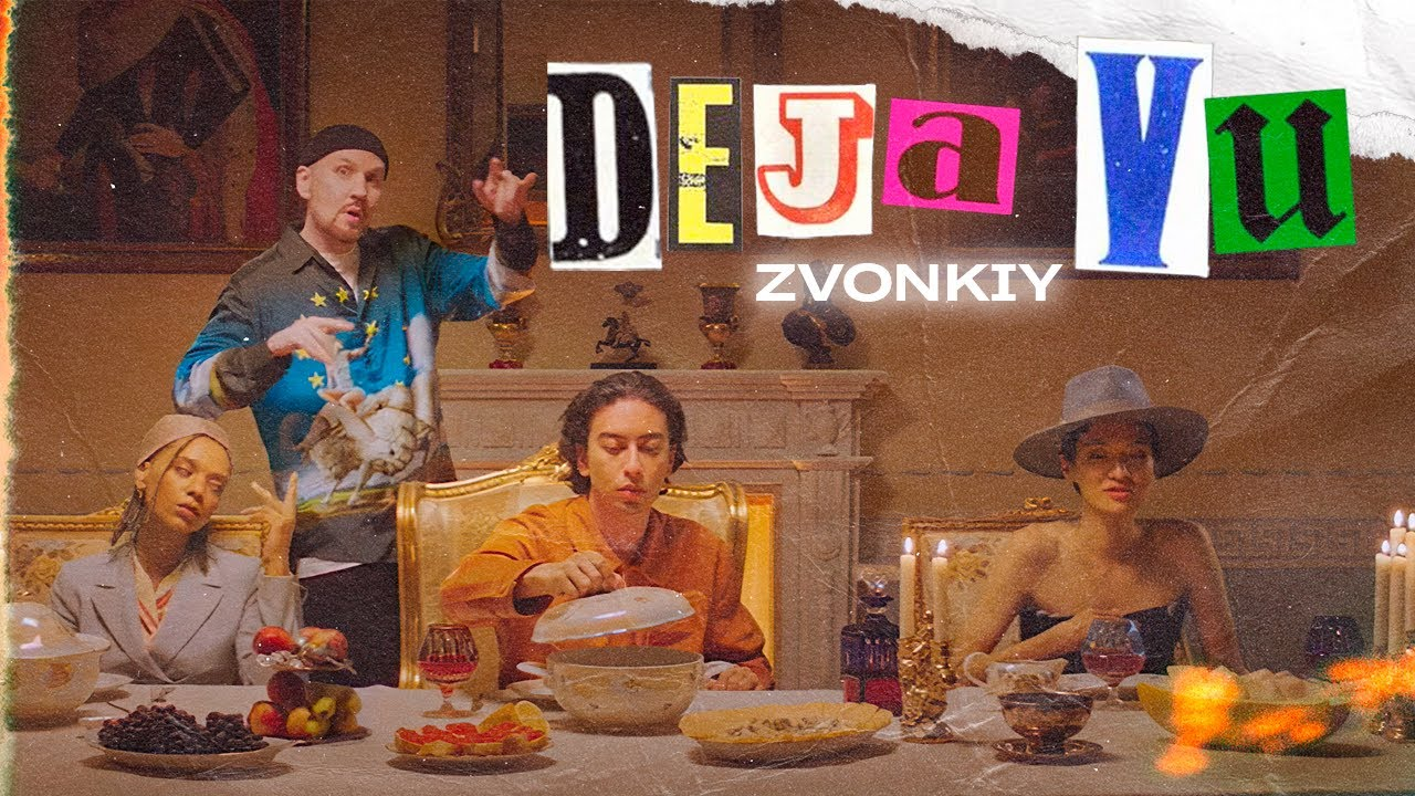 Звонкий — Deja Vu