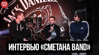 "Интервью ""Сметана Band"" [21.04.17]"