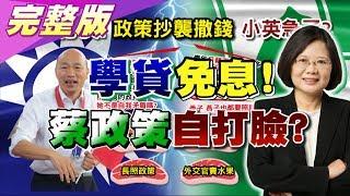 學貸8年免還! 韓嗆:她為什麼要抄襲 蔡政策愛拷貝? 國民大會 20191205 (完整版)