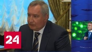 Путин предложил Рогозину возглавить Роскосмос - Россия 24