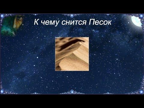 К чему снится Песок (Сонник)