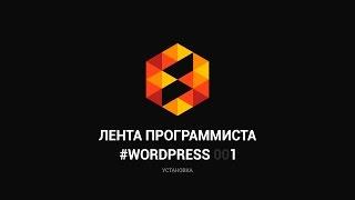 Установка WordPress #001