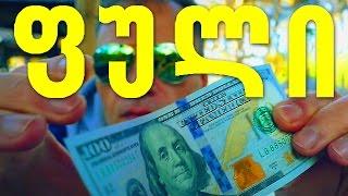 ფული 🔴 The MONEY | EPISODE #27
