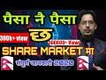 SHARE MARKET  नै हो छोटो समयमा करोडपति बनाउने I सेयर मार्केटको सम्पूर्ण जानकारी I NEPAL SHARE MARKET