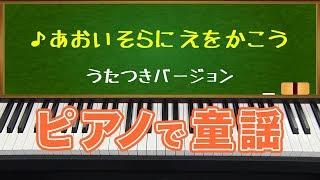 ピアノで童謡「あおいそらにえをかこう」FirelightTheBlueSky歌つきバージョン/withasong