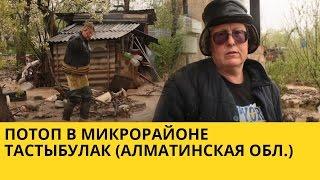 Потоп в микрорайоне Тастыбулак Алматинская область