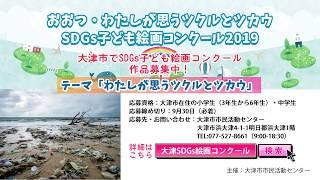 大津市SDGs子ども絵画コンクール作品募集中!