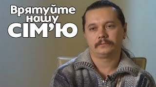 Занимается CEKC0M 2 раза в ГОД ► Спасите нашу семью ◓ Семья Симоненко ► #1