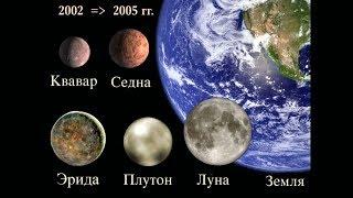 Сурдин В.Г. Плутон что скрывается за орбитой
