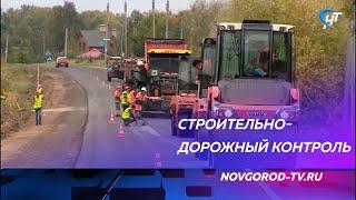 Общественники и представители строительного контроля оценили ремонт участка дороги к Свято-Юрьеву монастырю