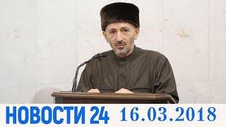 Новости Дагестан за 16. 03. 2018 год.