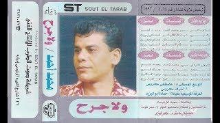 تحميل و مشاهدة محمد احمد الود الجن MP3