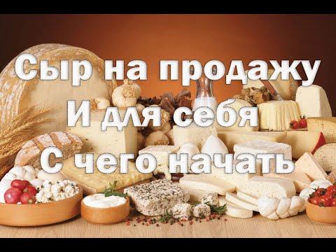 , title : 'Сыроделие , как бизнес   С чего начать , Стоит ли покупать сыроварню начинающему сыроделу.