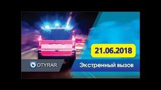 Сгорела летняя кухня в Туркестане / Экстренный вызов (21.06.2018)
