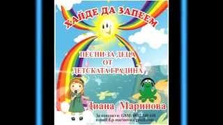 """"""" ХАЙДЕ ДА ЗАПЕЕМ"""" -песни за деца от детската градина, АВТОР- ДИАНА МАРИНОВА"""