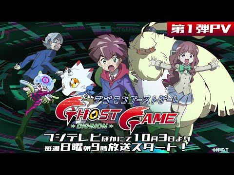 《數碼寶貝 幽靈遊戲》第1彈PV公開