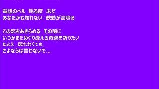 「Kono Koi Wo Akirameru Mae Ni…」歌詞付き 歌:とみたゆう子