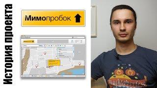 Мои проекты: История сайта Мимопробок.ру, 2008 год