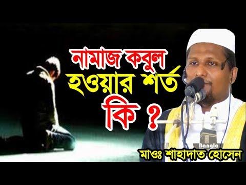 নামাজ কবুল হওয়ার শর্ত । মাওঃ শাহাদাত হোসেন । bangla waz jumma । shahadat hossain