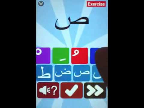 Video of Arabic letters and tachkil