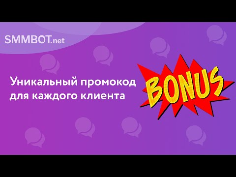 Видеообзор SMMBOT.net