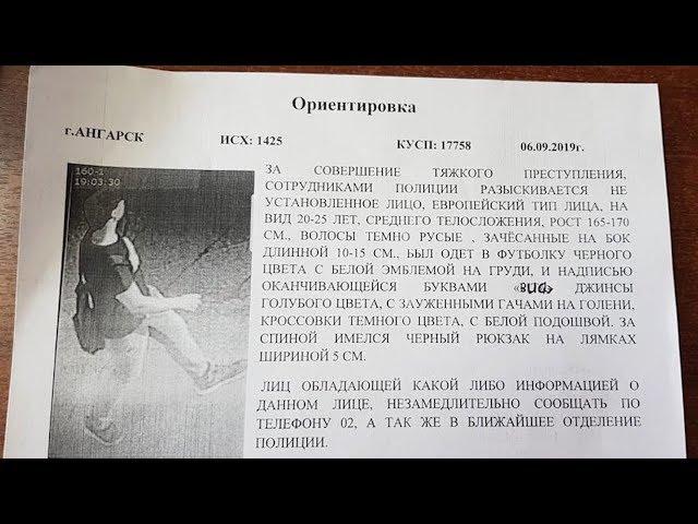 В Ангарске разыскивают педофила