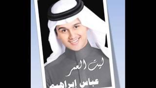 عباس ابراهيم ليت العمر.wmv تحميل MP3