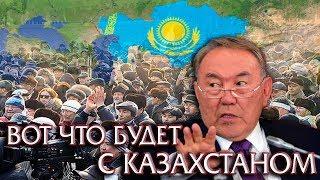 ВОТ ЧТО ЖДЕТ КАЗАХСТАН В 2019 ГОДУ - ТОЧНЫЙ ПРОГНОЗ