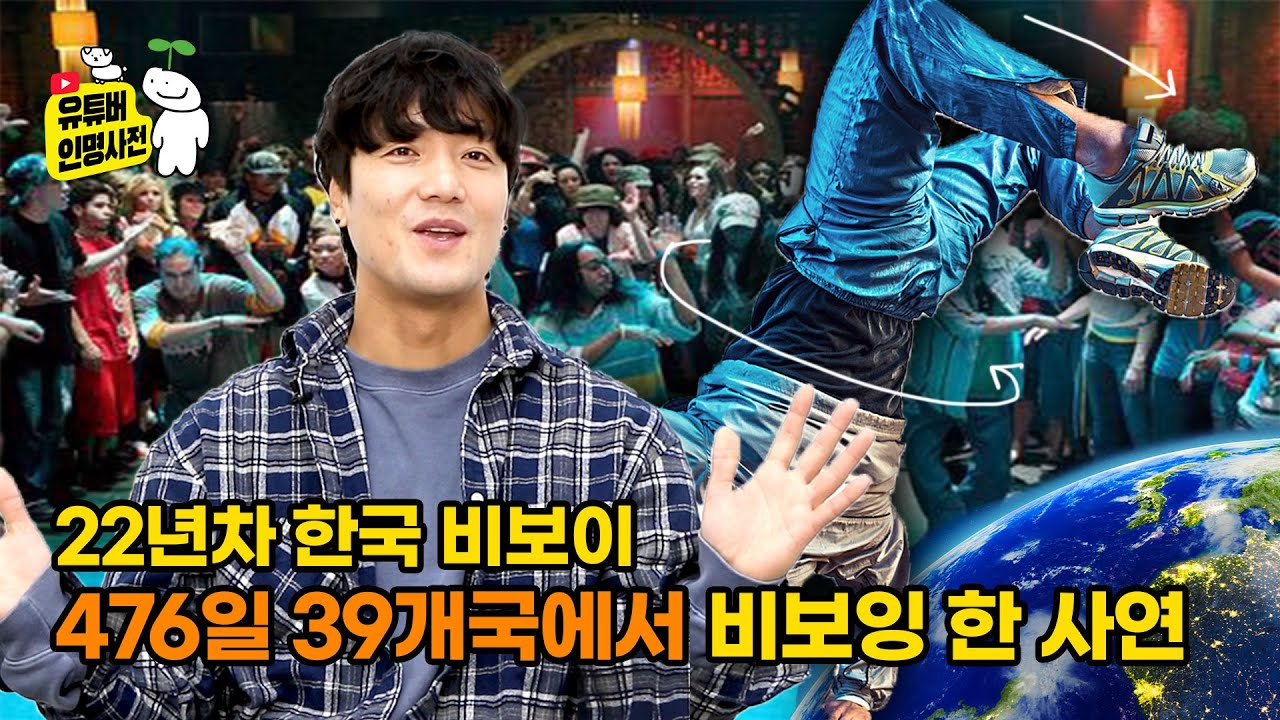 한국 비보이가 전세계인과 댄스 배틀한 결과는?(ft. 브루스리)