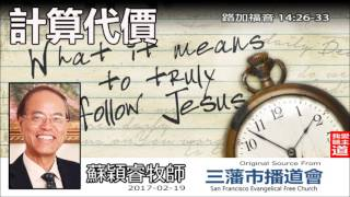 計算代價 (路加福音14:26-33) - 蘇穎睿牧師