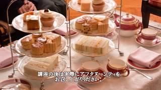 アフターヌーンティ付き紅茶講座の紹介