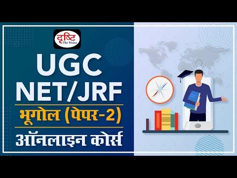 UGC NET/ JRF Geography (Paper-2) Online Course. Drishti IAS. Hindi Medium.