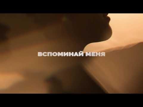 ПЕСНЯ ВСПОМИНАЙ МЕНЯ КОГДА ВЕЧЕР НАЧНЕТСЯ СКАЧАТЬ БЕСПЛАТНО
