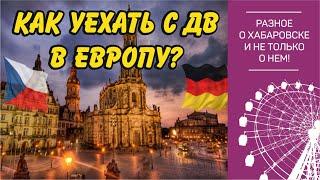 О бесплатном высшем образовании в Чехии и Германии. Хабаровск 2019