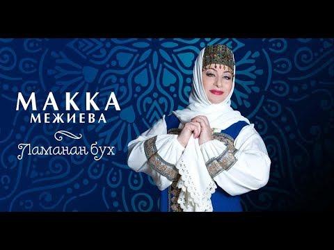 ЧЕЧЕНСКАЯ НОВИНКА 2018! Макка Межиева  - Ламанан бух