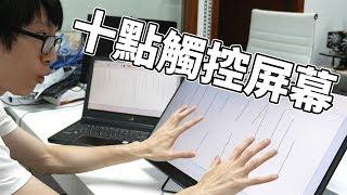 十指觸控屏幕 | Dell P2418HT 開箱