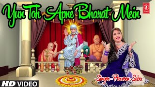 Yun Toh Apne Bharat Mein I PARVEEN SABA I Sai Bhajan I Latest Full HD VIDEO
