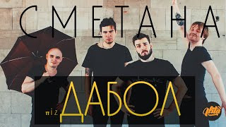 πizДАБОЛ - СМЕТАНА band