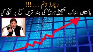Pakistan Stock Exchange reaches the highest level in history