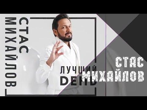 Премьера - Стас Михайлов - Лучший день - Новый альбом 2019