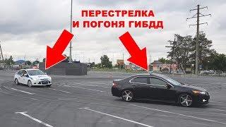 Перестрелка и погоня и ДПС за черной Honda Accord