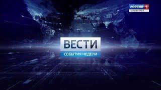 """Выпуск программы """"Вести. События недели"""" от 20.01.2019"""