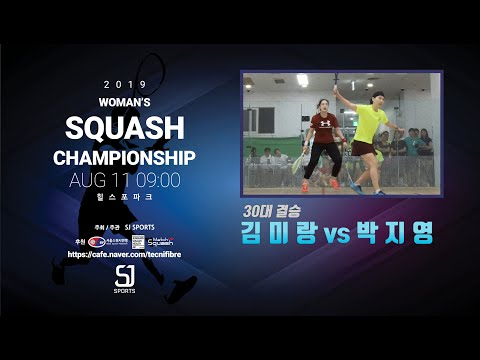 [매치업스쿼시] 2019 WOMAN'S CHAMPIONSHIP 30대 결승 김미랑VS박지영