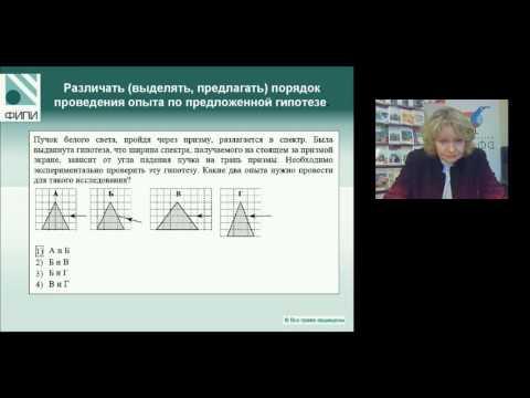 Перспективные направления оценки методологических умений в КИМ ОГЭ и ЕГЭ по физике