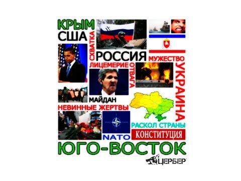 Крым и Юго-восток. [Мысли Цербера]