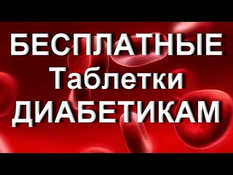 Что бесплатно при диабете 1 типа в украине